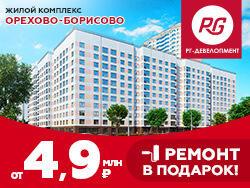 ЖК «Орехово-Борисово» Квартиры в Москве от 4,9 млн рублей!